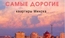 Самые дорогие квартиры Минска