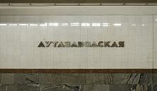 Метро Автозаводская в Минске