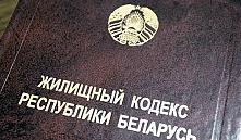 Жилищный кодекс Республики Беларусь