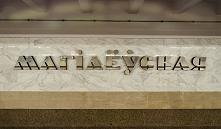 Метро Могилевская в Минске