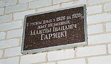 Дому Горецкого присвоят статус памятника?