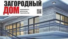 Анонс январского номера журнала