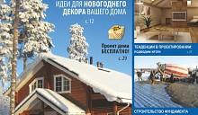 Анонс декабрьского номера журнала