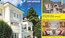Анонс июньского номера журнала «Загородный дом»