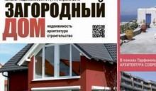 Анонс апрельского номера журнала «Загородный дом»
