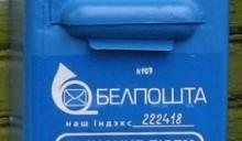 «Белпочту» обвиняют в контрабанде запрещенных препаратов