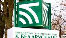 Беларусбанк сокращает льготное жилищное кредитование