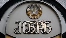 Нацбанк Беларуси приостановил лицензию четырех банков