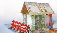 Госрегистрация недвижимости будет проверяться на отмывание денег