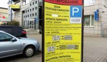11 мая в Минске появились новые платные парковки