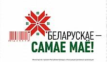 Власти больше не регулируют цены на экспортную продукцию из Беларуси
