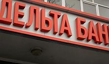 По факту банкротства Дельта Банка возбудили два уголовных дела