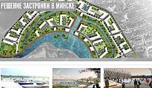 Латвийцы спроектировали элитный жилой район на месте минской птицефабрики