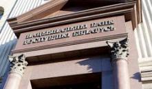 Нацбанк отозвал лицензию у БИТ-Банка и приостановил лицензию Евробанка