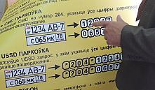 В Минске появится платная парковка с зарядками для электромобилей и бесплатным Wi-Fi