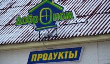 Минторг Беларуси разрешил сети магазинов «Доброном» продолжить работу