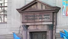 Нацбанк Беларуси усиливает гибкость обменного курса