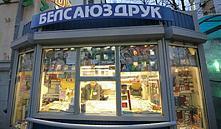 Минторг за грубые нарушения закрыл 17 объектов «Союзпечати» по Беларуси