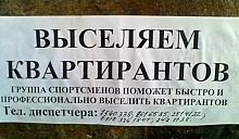 «Квартиранты-родственники» больше не опасны