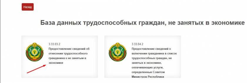 Налог на тунеядство в Беларуси: ка узнать, что вас занесли в базу