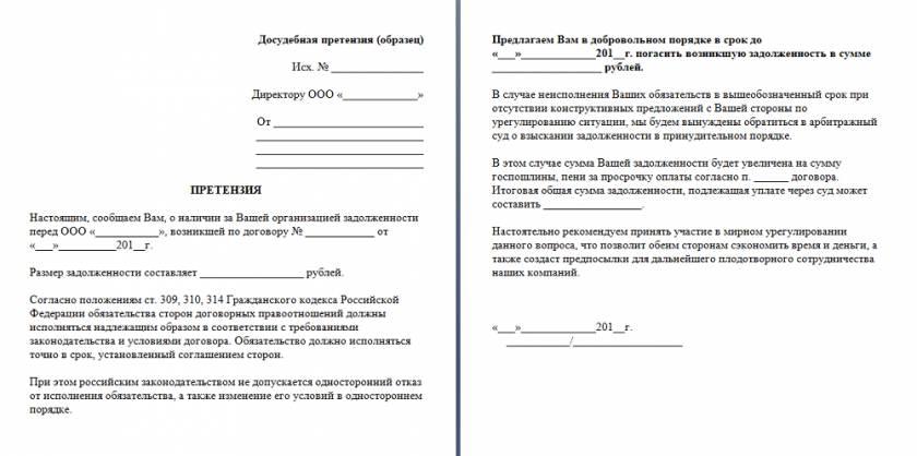 Образец письма досудебной претензии должнику в РБ