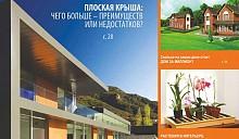 Анонс майского номера журнала «Загородный дом»