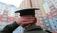 Государство построит военнослужащим несколько тысяч служебных квартир