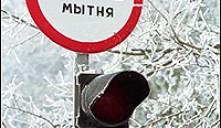 В Беларуси принят новый таможенный закон