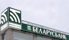 «Беларусбанк» снизил ставки по кредитам на недвижимость до 32% годовых