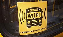 В 2015 году в белорусские международные автобусы установят Wi-Fi