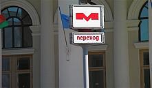 В Минском метро проходит талонное обследование пассажиропотока