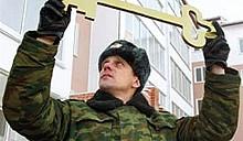 Военнослужащие получают квартиры