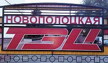 СК возбудил дело по факту гибели при ремонтных работах Новополоцкой ТЭЦ