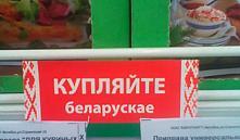 Беларусь готова заменить России европейские продукты
