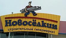 Минторг закрыл «Новоселкин»