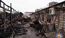 На рынке «Славянский» в Мозыре сегодня ночью сгорело 14 павильонов