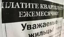 Долги по коммуналке у минчан выросли на 2 миллиарда рублей