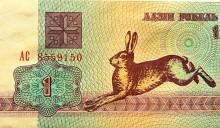 В Минске обнаружены поддельные белорусские рубли