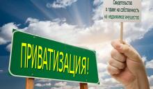 Неприватизированные белорусские квартиры превратятся в арендные
