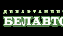 Новый белорусский холдинг будет называться «Белавтодор»