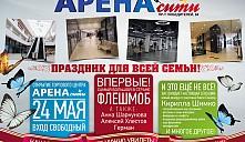 На открытии «Arena city» в мае состоится самый масштабный белорусский флешмоб