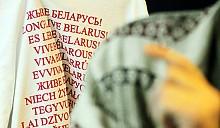 Белорусы мира хотят свободы для политзаключенных и заявляют «Об акте доброй воли»