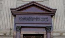 Нацбанк Беларуси снял ограничения для юрлиц по авансовым платежам по импорту