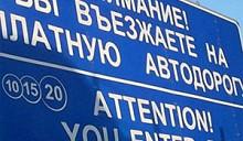 Можно ли обмануть BelToll – «Белавтодор» рассказал о штрафах, в десятки раз превышающих сумму платы в 100 евро