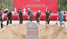 В Смолевичском районе заложили первый камень Китайско-Белорусского индустриального парка