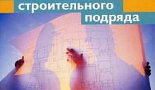 Договор подряда в поле зрения экспертов